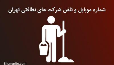 شماره موبایل و تلفن شرکت های نظافتی تهران