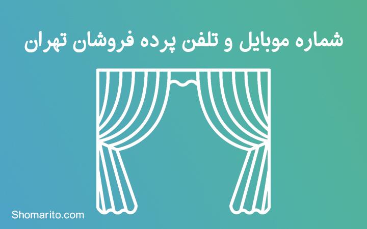 شماره موبایل و تلفن پرده فروشان تهران