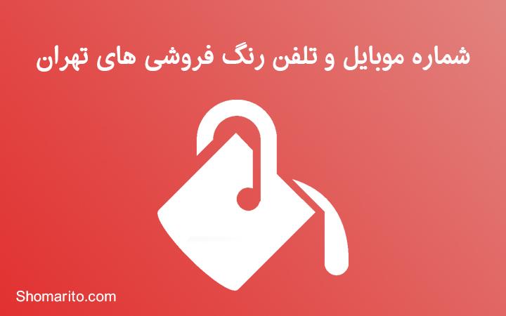 شماره موبایل و تلفن رنگ فروشی های تهران