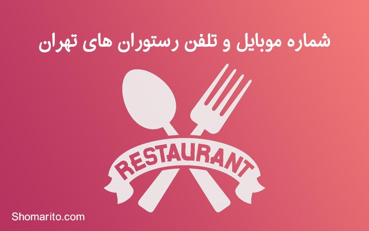 شماره موبایل و تلفن رستوران های تهران