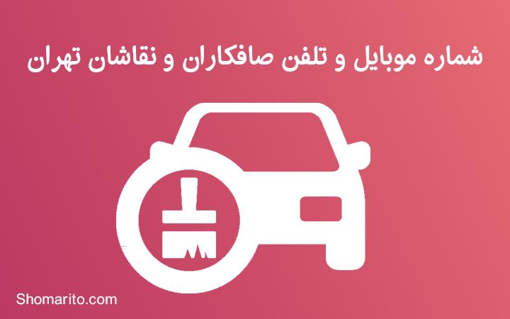 شماره موبایل و تلفن صافکاران و نقاشان تهران