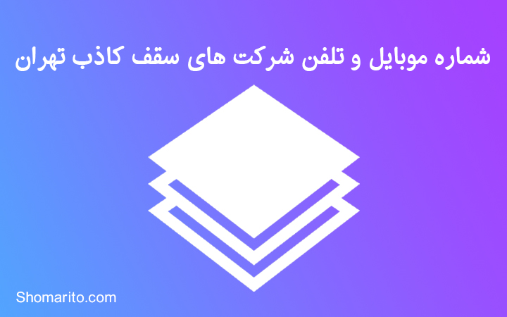 شماره موبایل و تلفن شرکت های سقف کاذب تهران