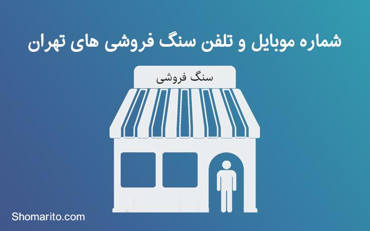 شماره موبایل و تلفن سنگ فروشی های تهران