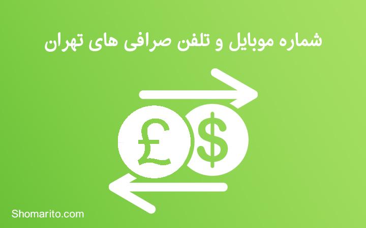 شماره موبایل و تلفن صرافی های تهران