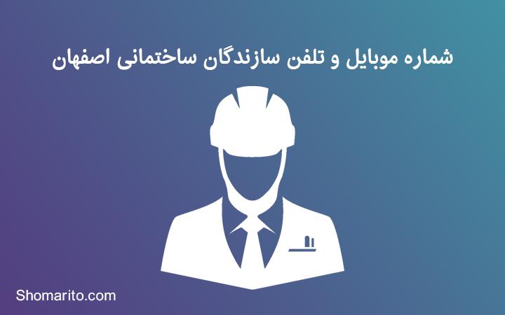 شماره موبایل و تلفن سازندگان ساختمانی اصفهان