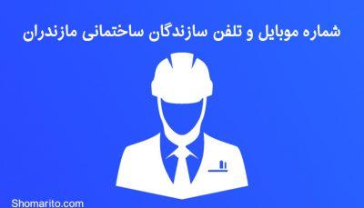شماره موبایل و تلفن سازندگان ساختمانی مازندران