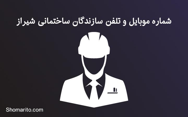 شماره موبایل و تلفن سازندگان ساختمانی شیراز