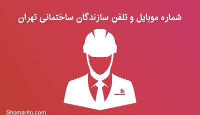 شماره موبایل و تلفن سازندگان ساختمانی تهران