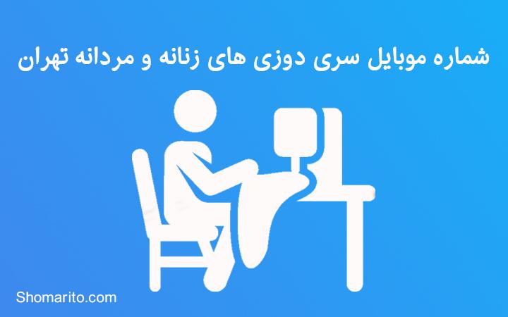 شماره موبایل سری دوزی های زنانه و مردانه تهران
