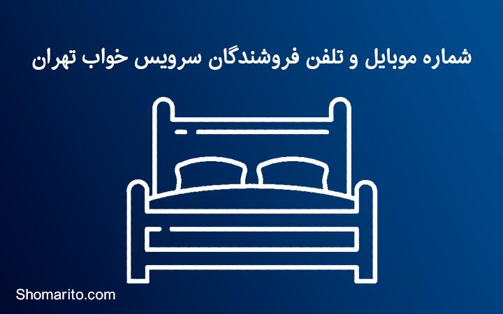 شماره موبایل و تلفن فروشندگان سرویس خواب تهران