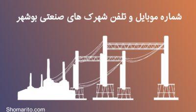 شماره موبایل و تلفن شهرک های صنعتی بوشهر
