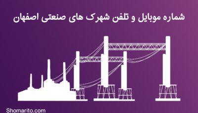 شماره موبایل و تلفن شهرک های صنعتی اصفهان