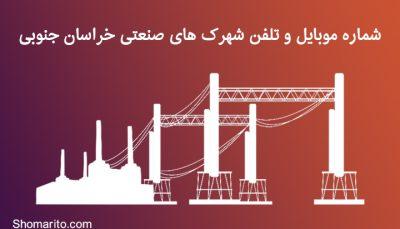 شماره موبایل و تلفن شهرک های صنعتی خراسان جنوبی