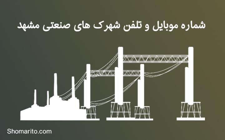 شماره موبایل و تلفن شهرک های صنعتی مشهد
