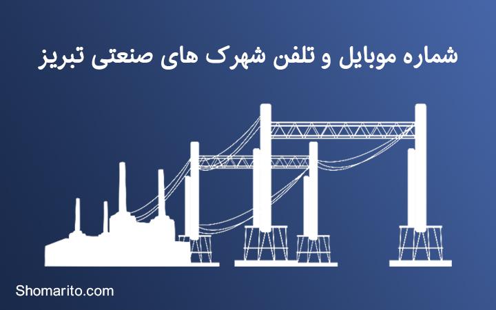 شماره موبایل و تلفن شهرک های صنعتی تبریز