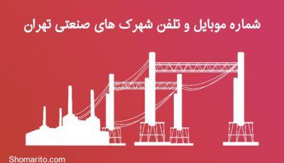 شماره موبایل و تلفن شهرک های صنعتی تهران