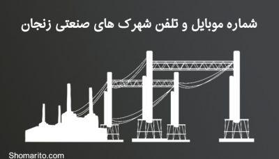 شماره موبایل و تلفن شهرک های صنعتی زنجان