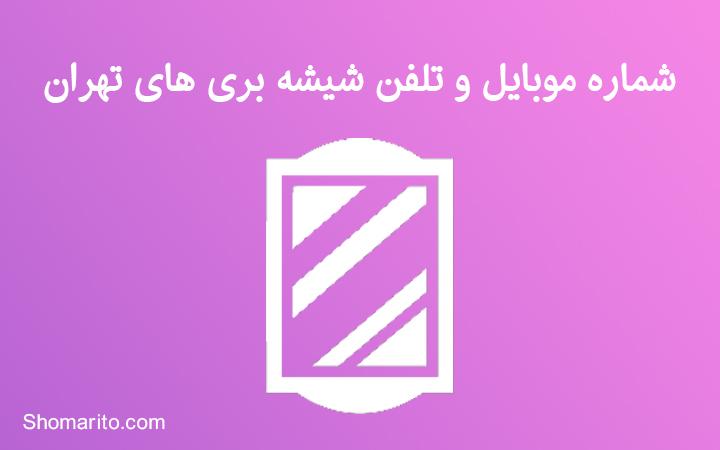 شماره موبایل و تلفن شیشه بری های تهران