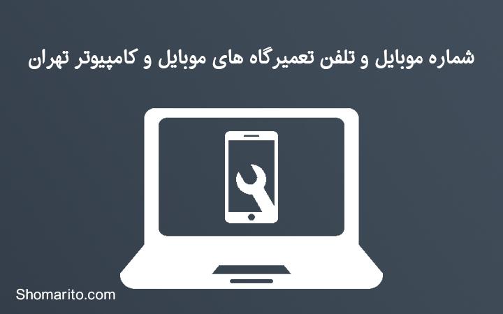 شماره موبایل و تلفن تعمیرگاه های موبایل و کامپیوتر تهران
