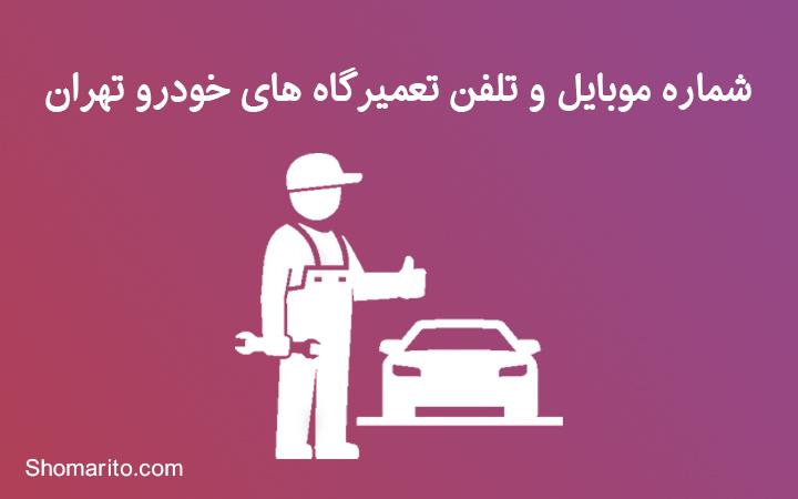 شماره موبایل و تلفن تعمیرگاه های خودرو تهران