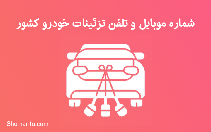 شماره موبایل و تلفن تزئینات خودرو کشور