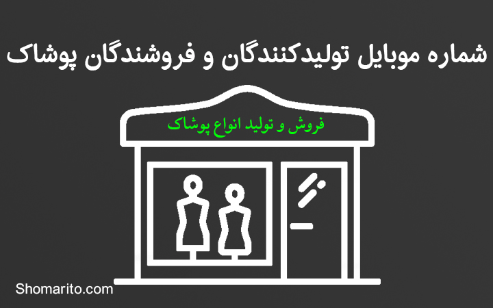 شماره موبایل تولیدکنندگان و فروشندگان پوشاک تهران