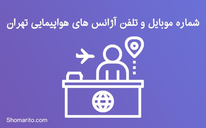 شماره موبایل و تلفن آژانس های هواپیمایی تهران