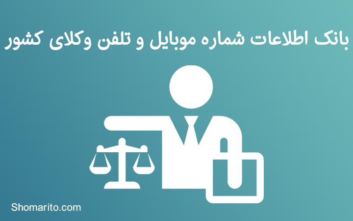 شماره موبایل وکلای دادگستری کشور