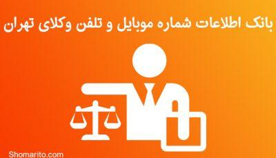 شماره موبایل وکلای دادگستری تهران