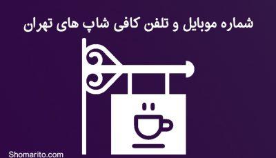 شماره موبایل و تلفن کافی شاپ های تهران