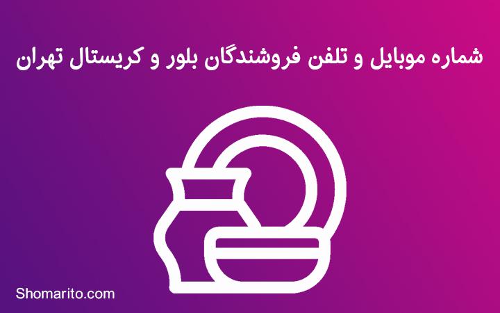 شماره موبایل و تلفن فروشندگان بلور و کریستال تهران