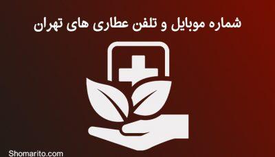 شماره موبایل و تلفن عطاری های تهران