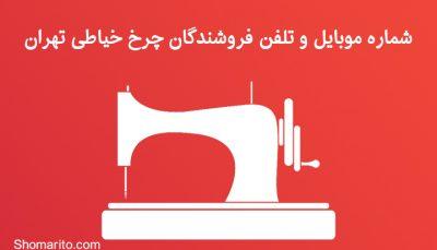 شماره موبایل و تلفن فروشندگان چرخ خیاطی تهران