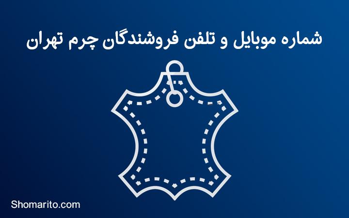 شماره موبایل و تلفن فروشندگان چرم تهران