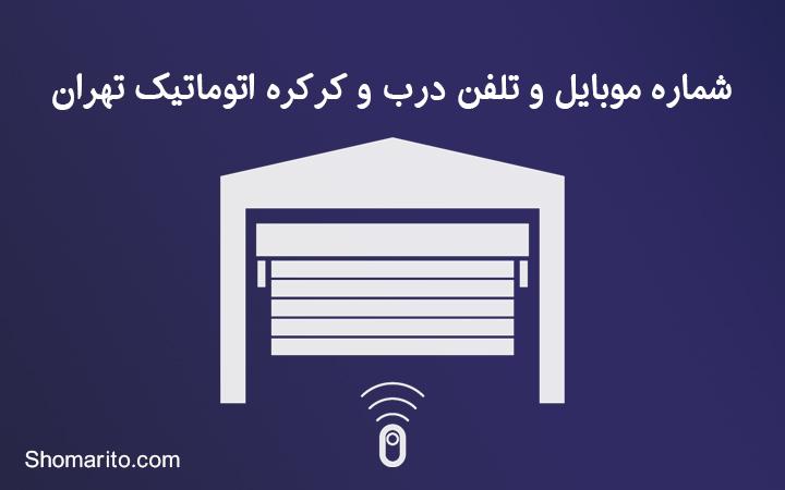 شماره موبایل و تلفن درب و کرکره اتوماتیک تهران
