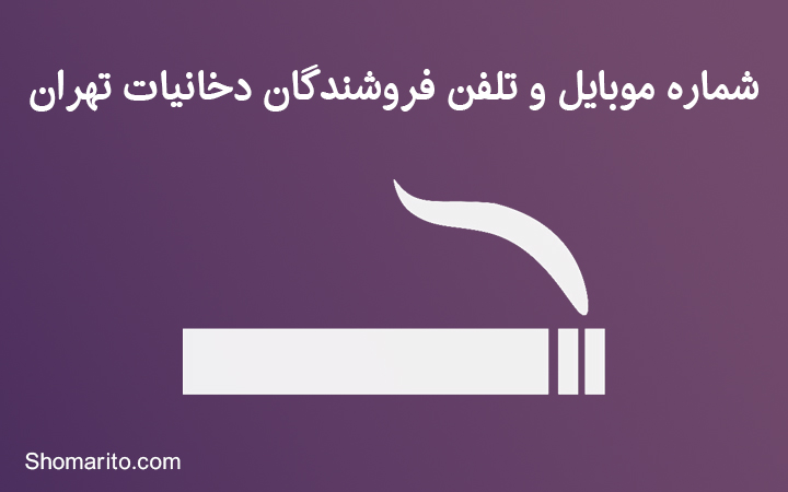 شماره موبایل و تلفن فروشندگان دخانیات تهران