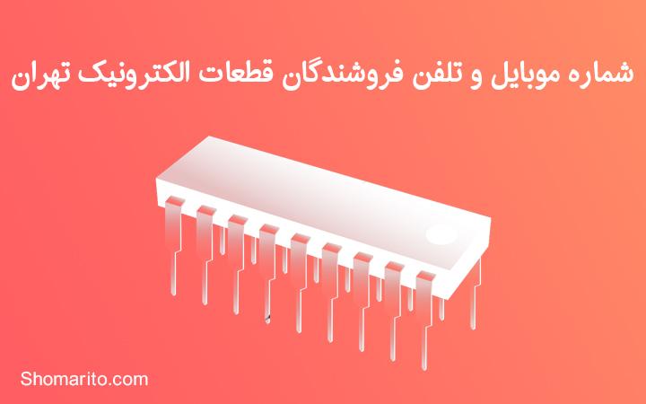 شماره موبایل و تلفن فروشندگان قطعات الکترونیک تهران