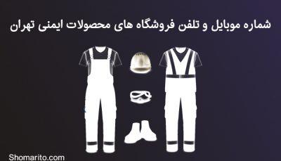 شماره موبایل و تلفن فروشگاه های محصولات ایمنی تهران
