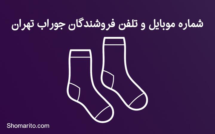شماره موبایل و تلفن فروشندگان جوراب تهران