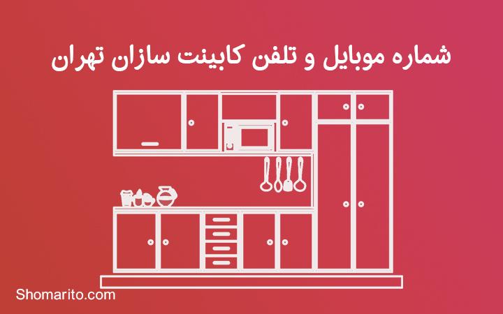 شماره موبایل و تلفن کابینت سازان تهران