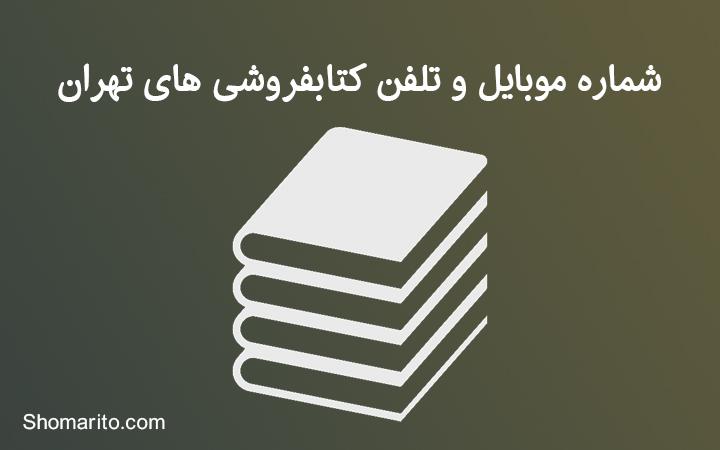 شماره موبایل و تلفن کتابفروشی های تهران