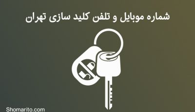 شماره موبایل و تلفن کلید سازی های تهران