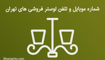 شماره موبایل و تلفن لوستر فروشی های تهران