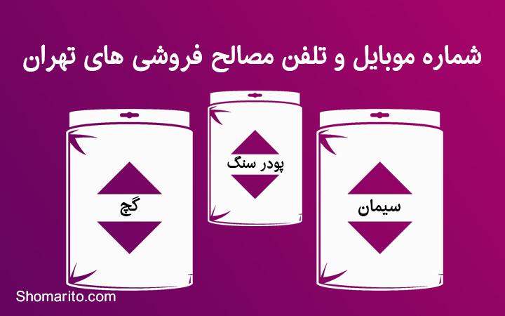 شماره موبایل و تلفن مصالح فروشی های تهران