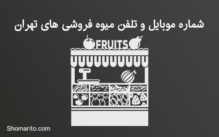 شماره موبایل و تلفن میوه فروشی های تهران
