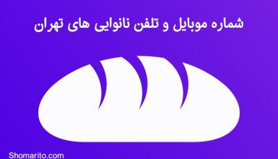 شماره موبایل و تلفن نانوایی های تهران