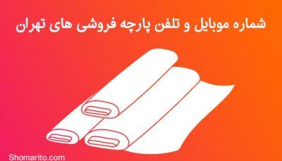 شماره موبایل و تلفن پارچه فروشی های تهران