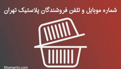 شماره موبایل و تلفن فروشندگان پلاستیک تهران