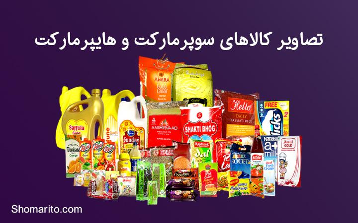 لیست تصاویر کالاهای سوپر مارکت و هایپر مارکت