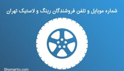 شماره موبایل و تلفن فروشندگان رینگ و لاستیک تهران